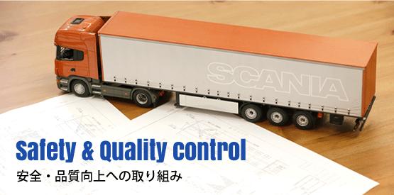 安全・品質向上への取り組み